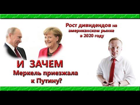 Зачем Меркель приезжала к Путину? / Рост дивидендов американских компаний / Курс доллара