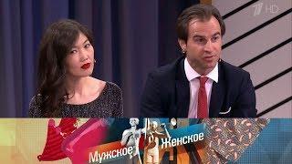 Мужское / Женское - Если выйти замуж за принца. Выпуск от 08.05.2018