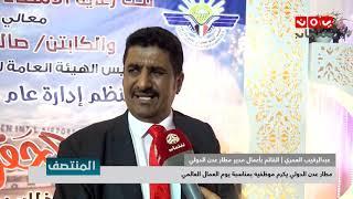 مطار عدن الدولي يكرم موظفيه بمناسبة يوم العمال العالمي
