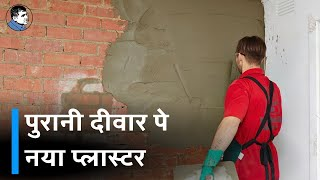 cement plaster on masonry wall i cement mortar plaster i wall plastering i the complete process