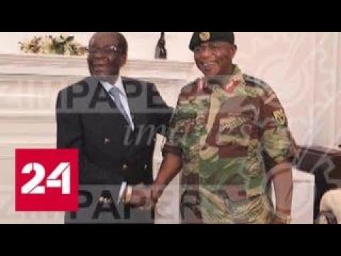 Опубликованы первые фото президента Зимбабве после путча: Мугабе в безопасности - Россия 24