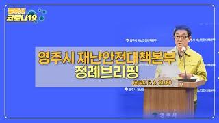 영주시재난안전대책본부 정례브리핑(2020.5.6.수,1…