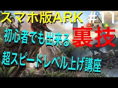モバイル レベル 上げ Ark