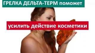 Солевая грелка. Купить в Киеве с доставкой по Украине(, 2014-11-13T19:21:21.000Z)