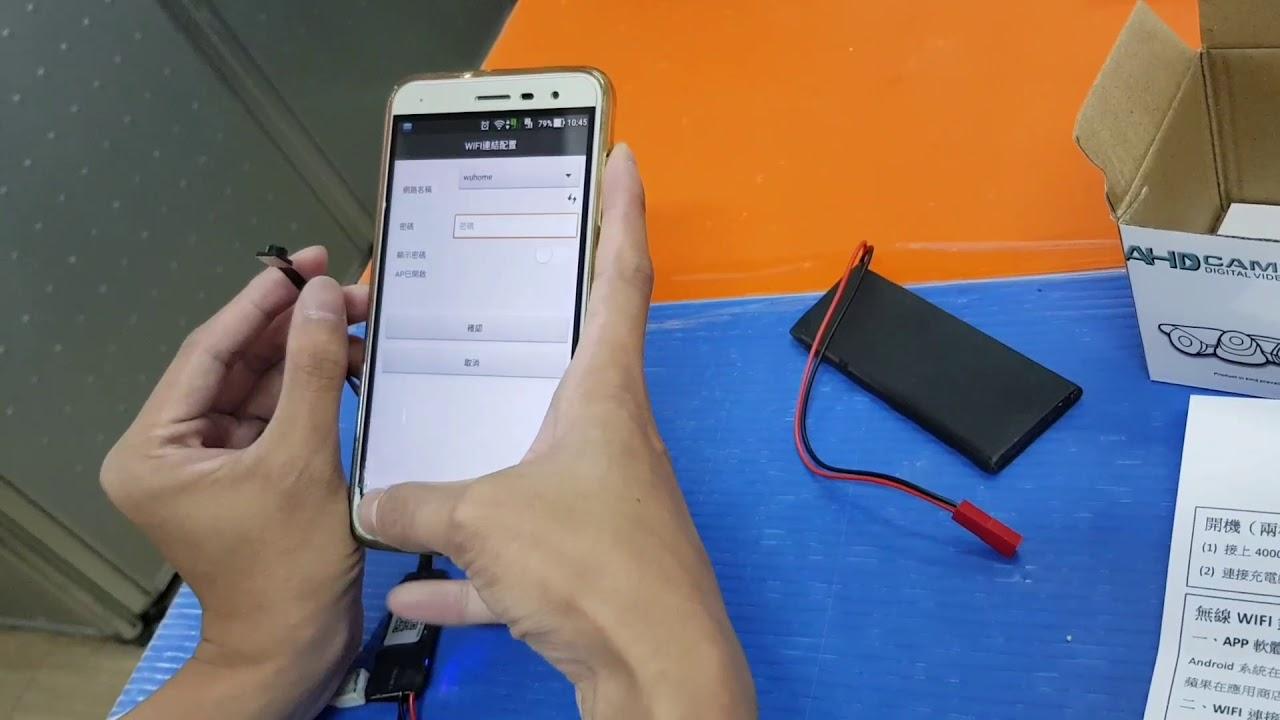 W101無線WIFI針孔攝影機操作方式(2)遠端針孔攝影機監視器北臺灣中臺灣防衛科技磐石安防 - YouTube