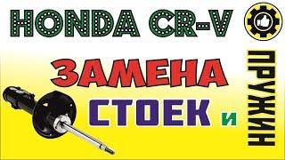 Honda CR-V. Замена Задних Пружин и Стоек. *Avtoservis Nikitin*