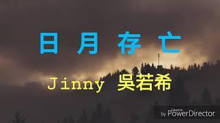 【歌詞】《如懿傳》主題曲《日月存亡》-吳若希Jinny