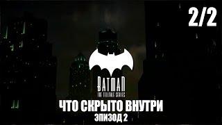 Batman: The Enemy Within - Прохождение pt4 - Эпизод 2: Что скрыто внутри (2/2)