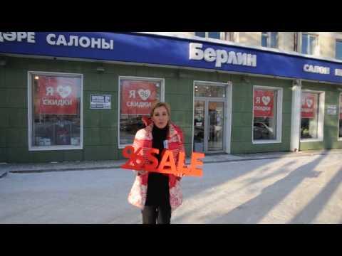Приглашение на распродажу в Салон Немецкой Обуви Berlin по адресу г.Уфа, пр.Октября, 101