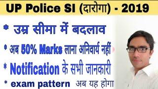 UP SI Recruitment 2019 | उम्र सीमा में बदलाव | परीक्षा पैटर्न में बदलाव | UP POLICE SI Recruitment