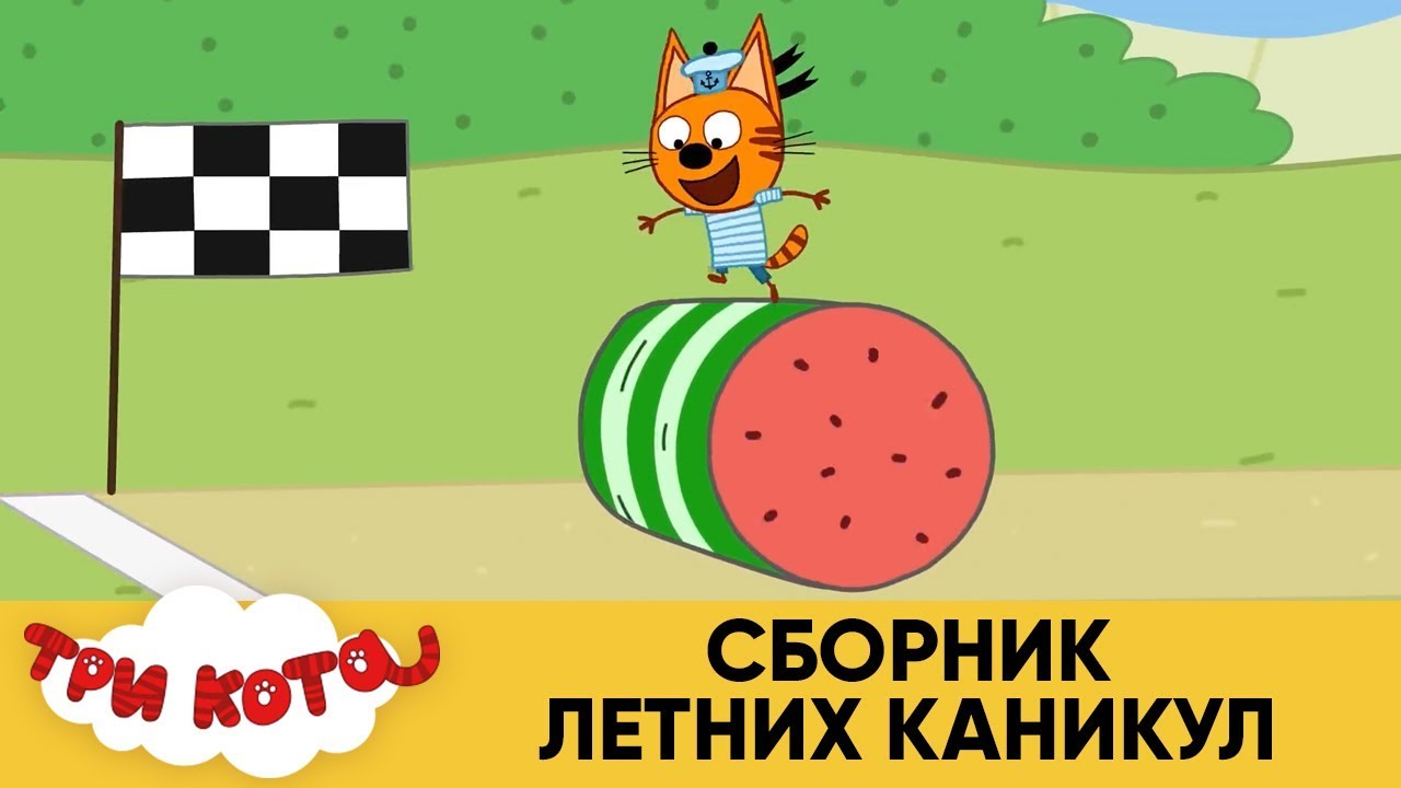 Три Кота | Сборник летних каникул