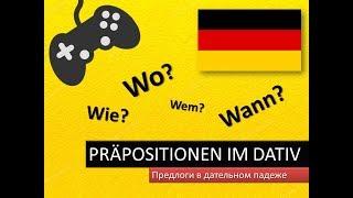 Запоминалки | Präpositionen im Dativ | Предлоги в дательном падеже | Немецкий язык |