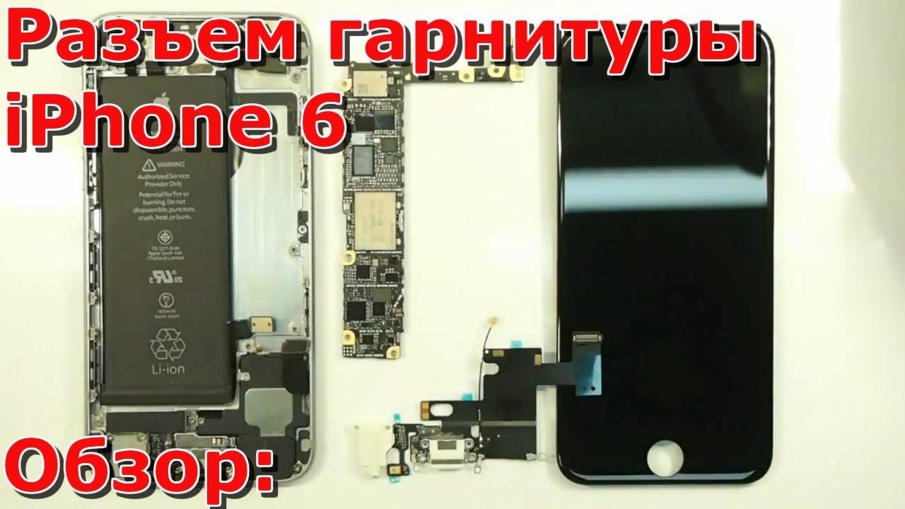 Часть 1 не работает разъем гарнитуры на iPhone 6 обзор 298a22b24ed8f