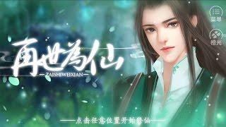 卡修Rui-紅塵無涯(原創PV付/橙光遊戲《再世為仙》主題曲)