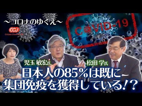 新型コロナウイルスは怖くない!日本人の85%は既に集団免疫を獲得している!?その根拠とは?
