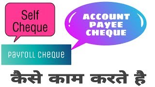 What is Self Cheque || What is Account Payee Cheque || What is Payroll Cheque