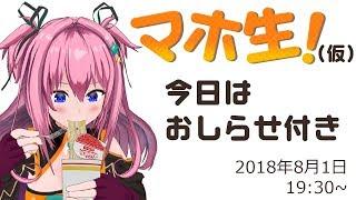 [LIVE] マホ生~今日はお知らせ付き~2018年08月01日