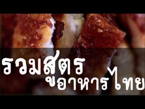 รวมสูตรอาหารไทย