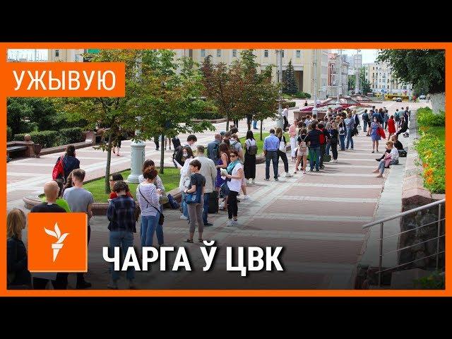 Беларусы прыйшлі да ЦВК са скаргамі - Радыё Свабода