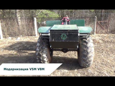 Модернизация Вепрь  V5M и V8M