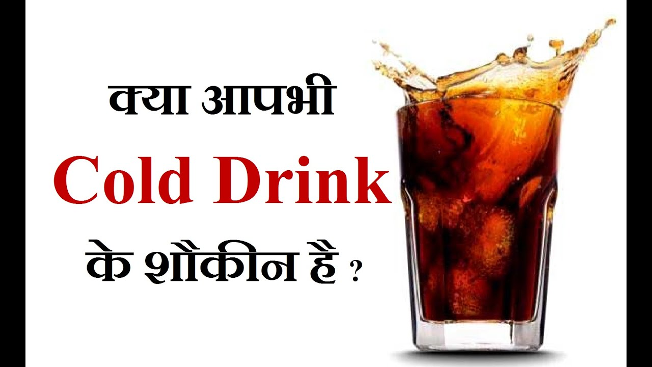 Why Cold Drinks Are Harmful