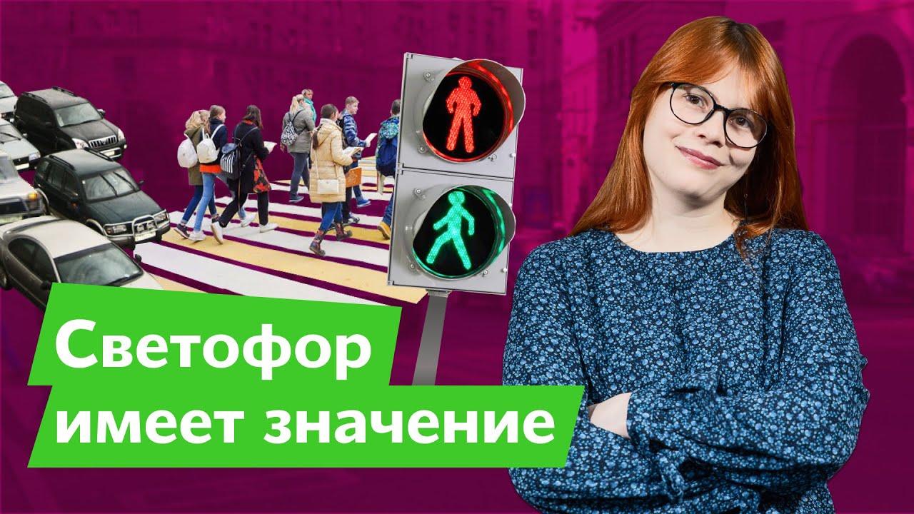 Как светофоры помогут сделать города лучше