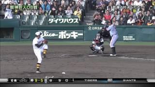 【HD】 阪神VS巨人 OB戦 (5/6)
