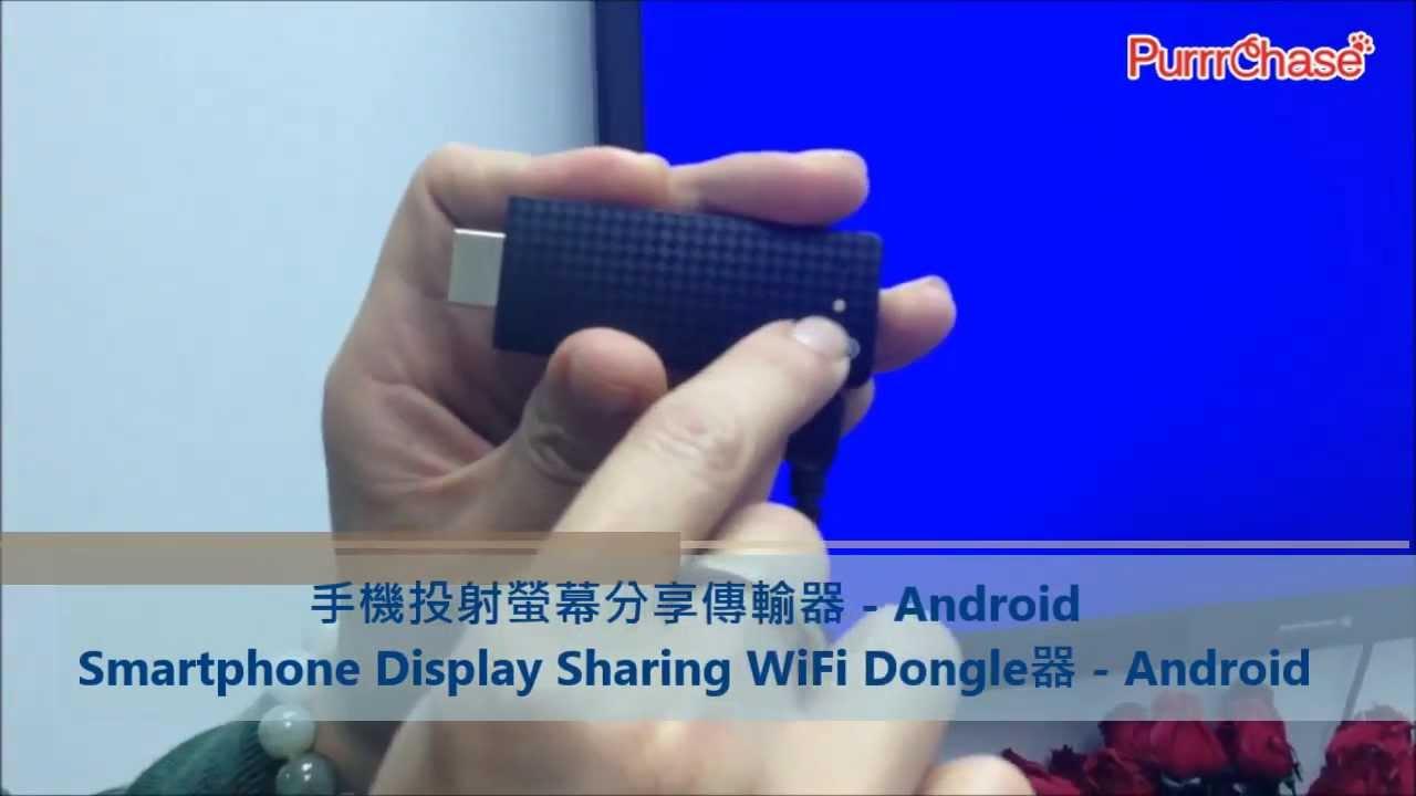 用 Android 如何連接手機投射螢幕分享傳輸器 - YouTube