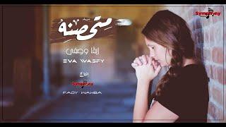 ايڤا وصفي - متحصنة - Eva Wasfy
