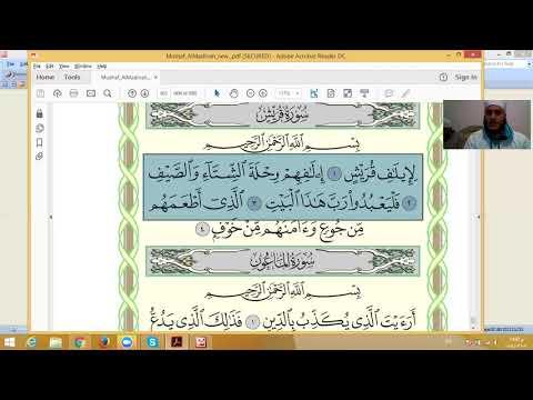 Eaalim Imran - Surah Quraish aya 1 to 3 from Quran .