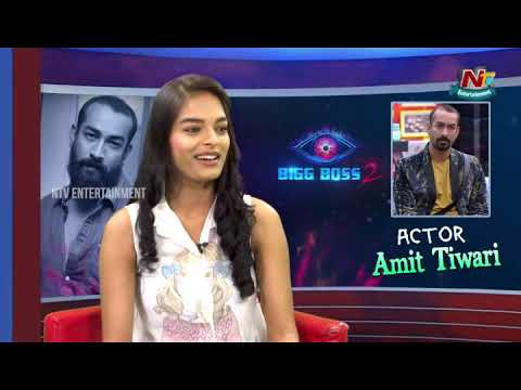 Amith about real characters of Bigg Boss Telugu 2 housemates - NTV