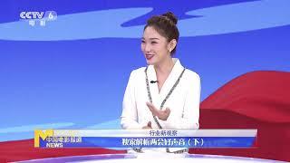 行业新观察:独家解析两会好声音(下)【中国电影报道 | 20200601】