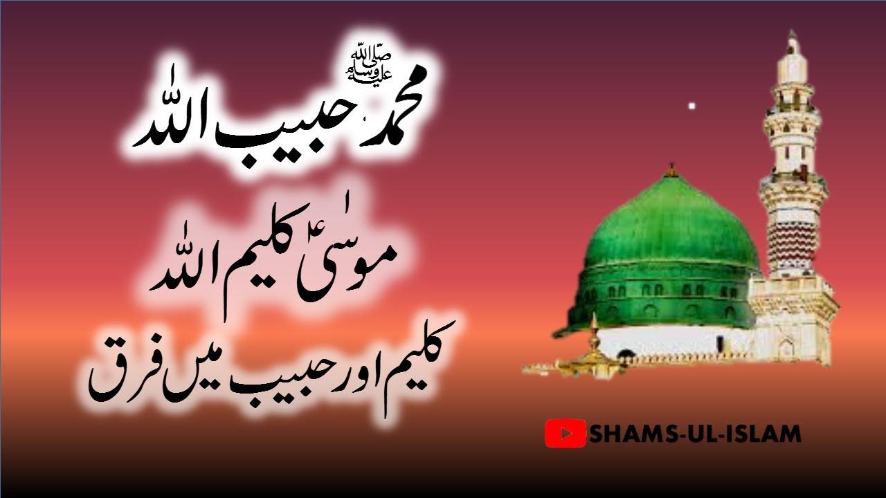 Download HAZRAT  MUHMMAD SAW HBIB ULLHA HAZRAT MUSSA AS KALEEM ULLHA