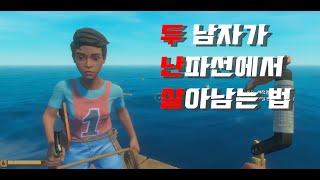 뗏목 생존게임 두 남자가 난파선에서 살아남는 법 (feat.빠래) [Raft]