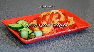 Курица с рисом и перцем