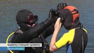 Дети-дайверы погрузились на дно в день очистки водоёмов