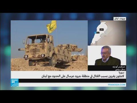 هل هناك تنسيق بين دمشق وبيروت في معركة عرسال؟  - نشر قبل 1 ساعة
