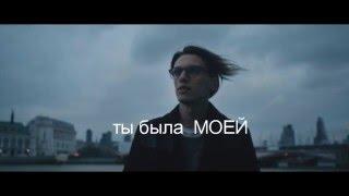 CAER - Jamie Campbell Bower & Emma Silverton - Written & Directed by Robert Kouba (русские субтитры)