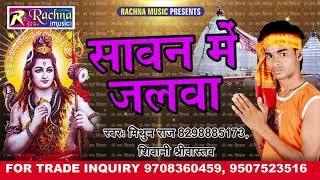 भोजपुरी हिट कँवर भजन 2018 - Sawan Me Jalwa - Sawan Me Ghare Aaja - Mithun Raj - New Shiv Bhajan