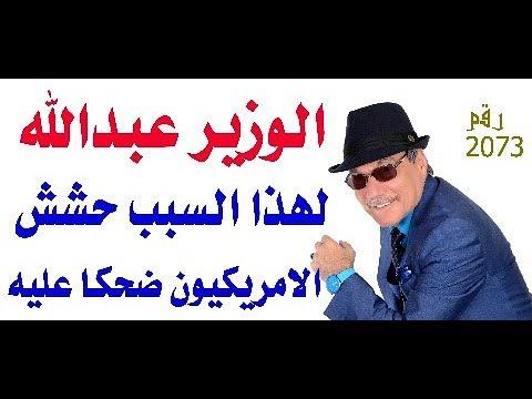 د أسامة فوزي 2073 لماذا ضحك الامريكيون على وزير الخارجية الاماراتي Youtube