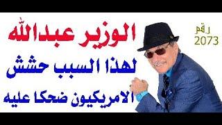 د.أسامة فوزي # 2073  لماذا ضحك الامريكيون على وزير الخارجية الاماراتي؟