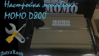 Налаштування моноблока на прикладі момо d800