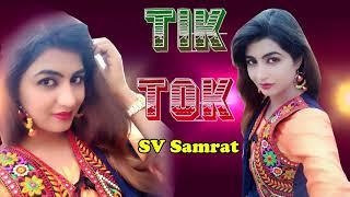 2018 का वायरल डीजे सोंग - Sonika Singh - Tik Tok -टिक टोक छोरी - SV Samrat -2018 का जबरजस्त सांग