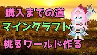 [LIVE] 【体験版】桃ゐワールドを作る【おとりざ和編】#桃咲鬼