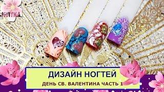 NAILS: Дизайн к дню Св. Валентина: ЧАСТЬ 1: Соколова Светлана