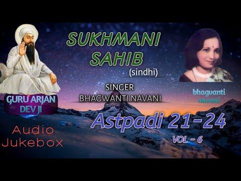 Sukhmani sahib in sindhi - Bhagwanti Nawani Astpadi 21 -24