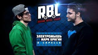 RBL: ЭЛЕКТРОМЫШЬ VS МАРК БРАГИН (LEAGUE1, RUSSIAN BATTLE LEAGUE)