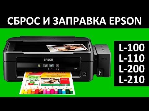 СБРОС ЧЕРНИЛ И ЗАПРАВКА EPSON L 210 / L100 / L110 / L200