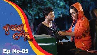 Kunwari Bohu  Full Ep 05  12th Oct 2018  Odia Serial – TarangTV