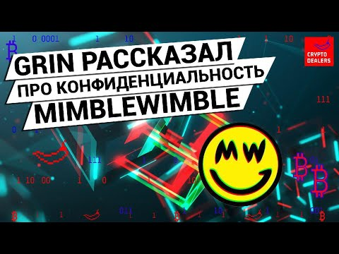 Криптовалюта Grin и конфиденциальность MimbleWimble